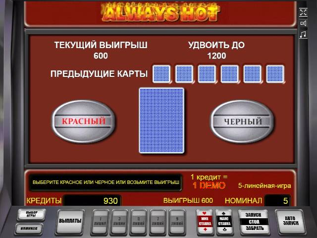 Риск-игра в автомате Always Hot